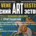Русский ART Эстонии в ЭНМ